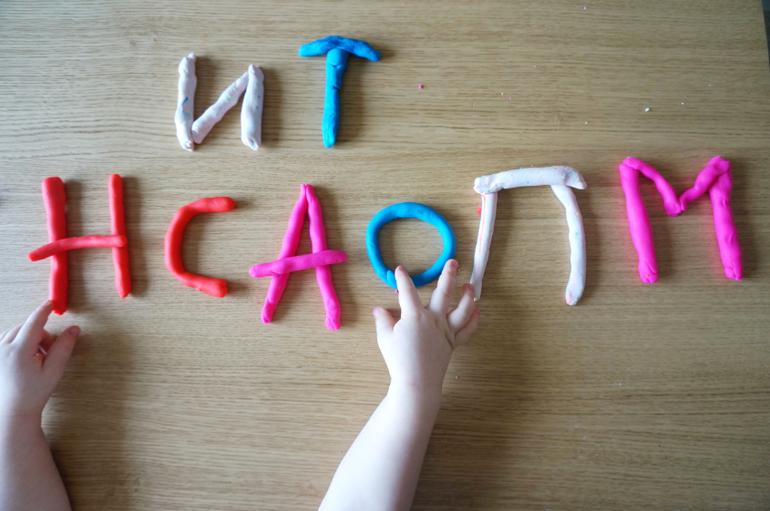 Как сделать пластилиновые буквы