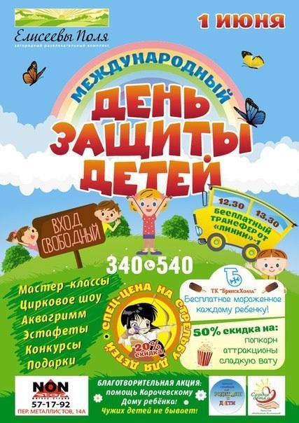 День защиты детей, Брянск