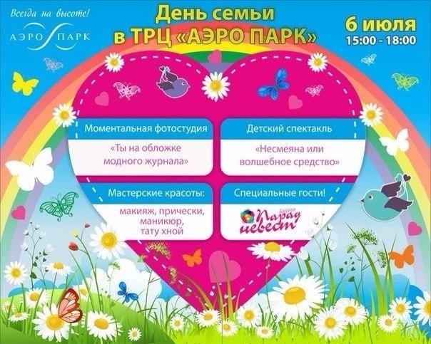 5-6 июля. Брянск