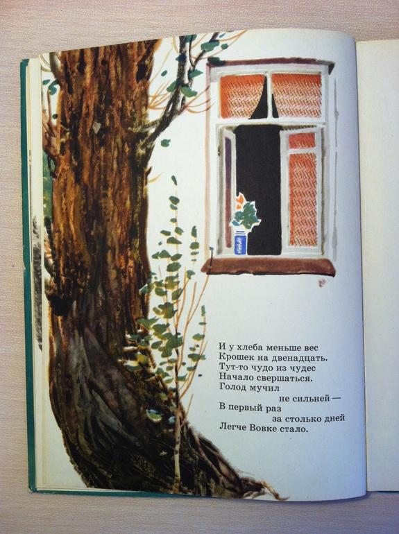 Эротический рассказ читать жена друзья
