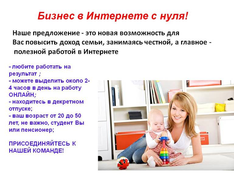 Статусы работа в интернете на дому
