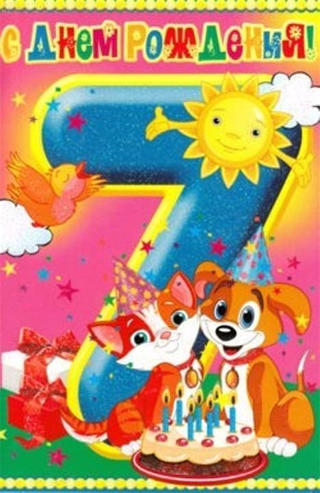 Поздравления с днем рождения ребенка 7