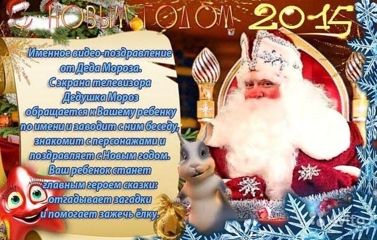 Морозов новогоднее поздравление