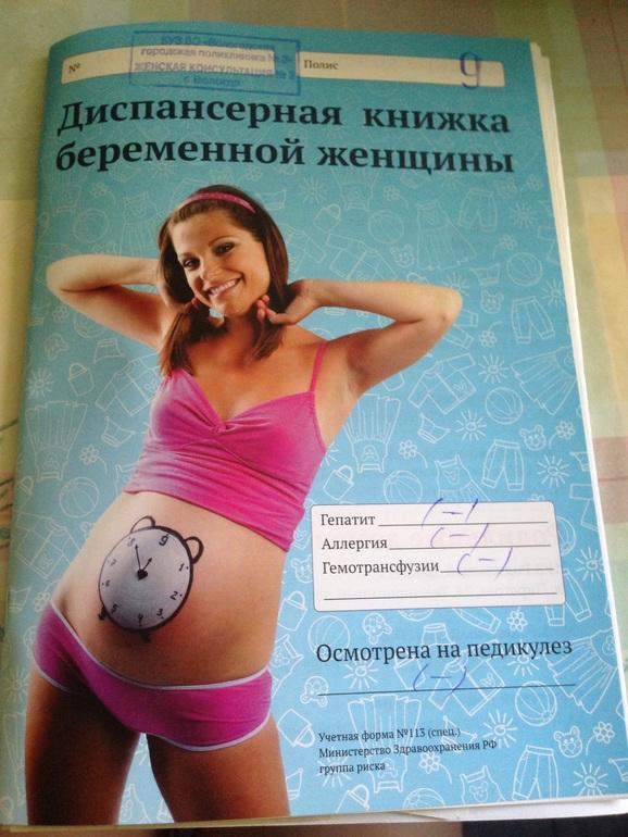 Как оплачивать диспансеризацию беременной 46