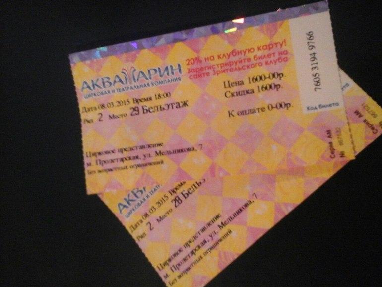 Билеты в театры с открытой датой купить билеты в цирк чернигов