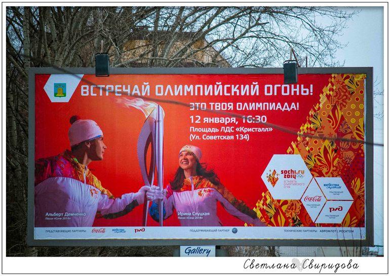 Олимпийский огонь. Тамбов. 12/01/2014