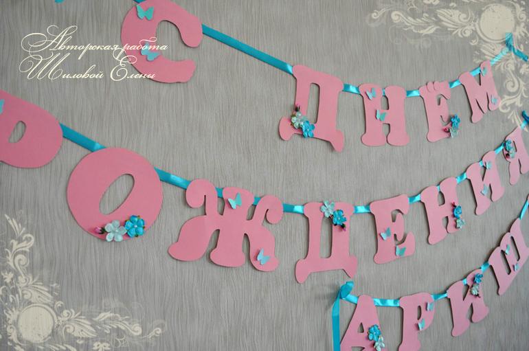 Растяжка с днем рождения своими руками шаблоны букв 6