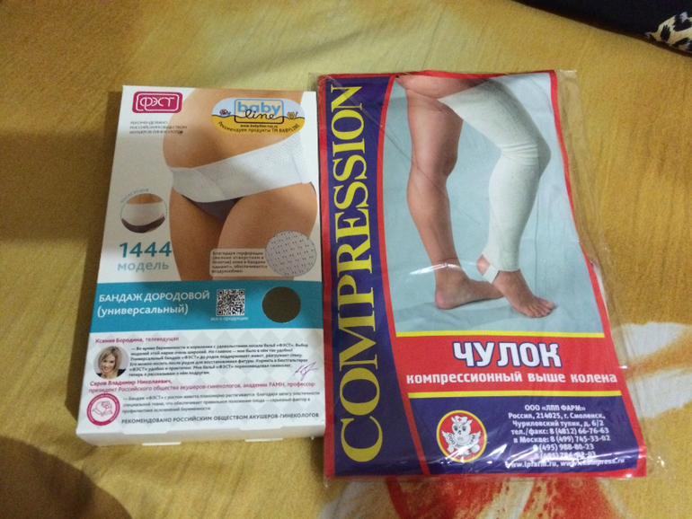 Барнаул бандажи для беременных