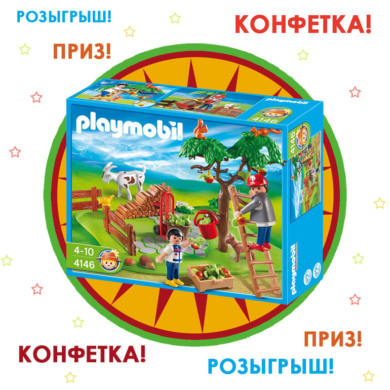 Летний  розыгрыш  –  Яблочный  сад  от  Playmobil