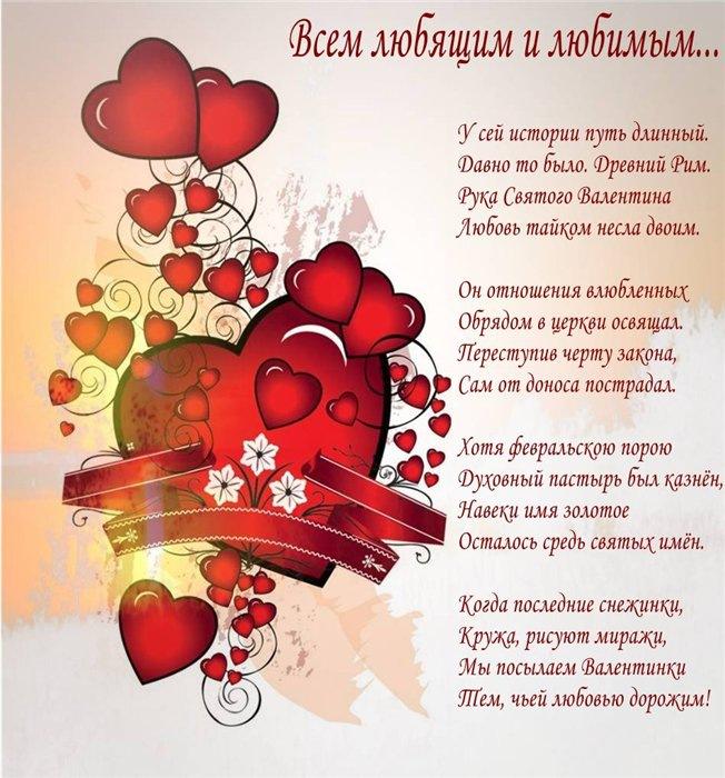 Поздравления смс с днем святого валентина друзьям