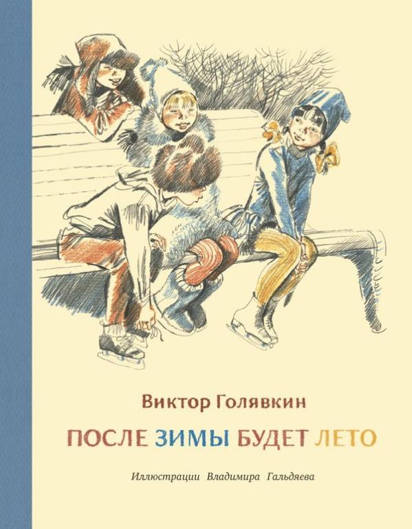#рассказы #голявкин #дети #школьники #классика #родители #чтение #книги #шк