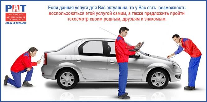 Технический осмотр автомобиля!