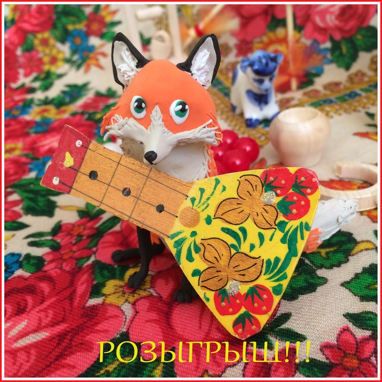 РОЗЫГРЫШ!!!!! FOX in the BOX