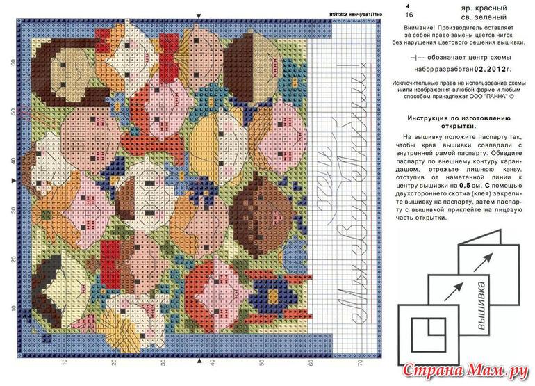 Вышивки открытка схема 44