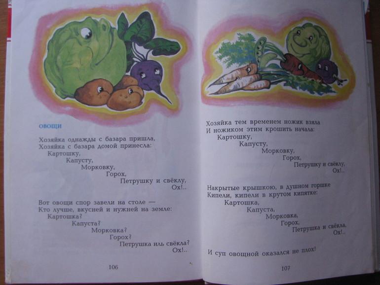 Овощи. Музыка Э. Силиня, слова Ю. Тувима, перевод С