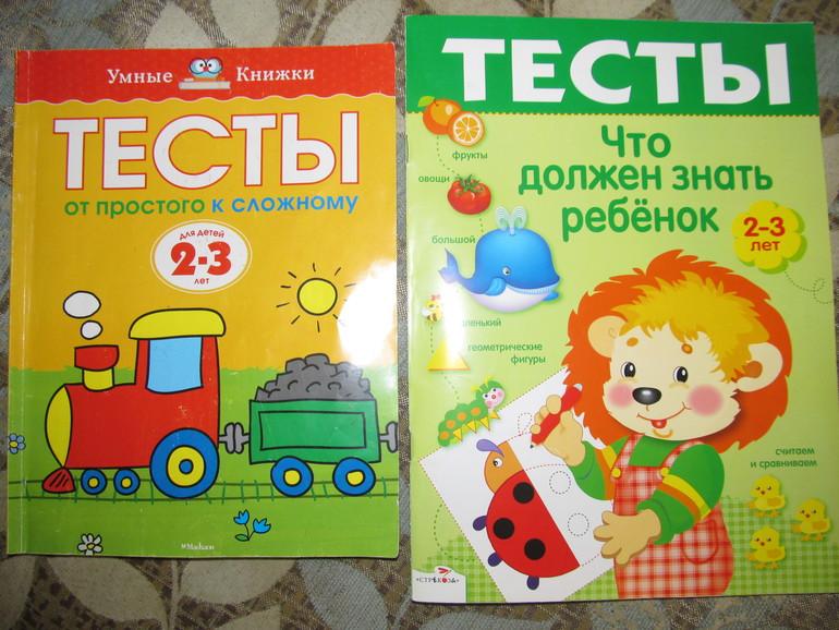 рекомендую книжки для занятия с детками