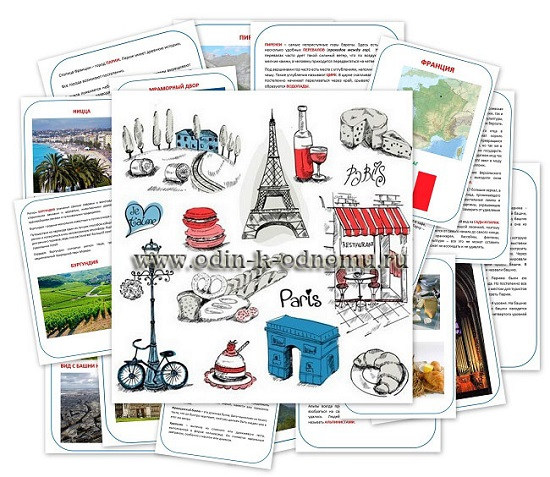 Вокруг света: Франция