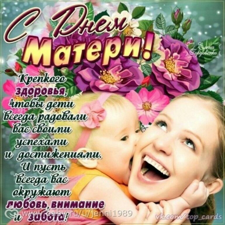 Поздравление с днем матери для хорошей женщины