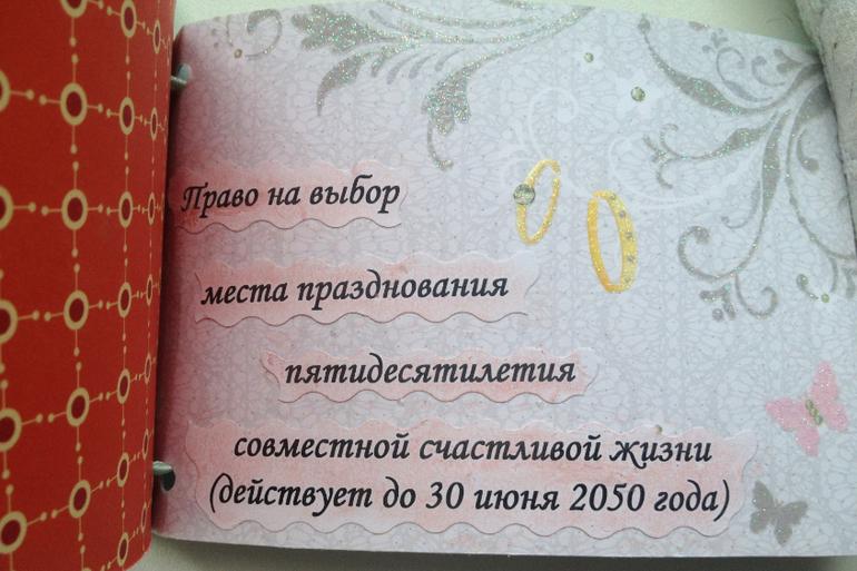Поздравления с совместной жизнью 40