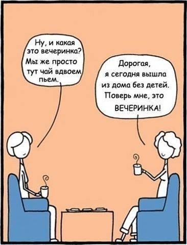 )))  Правда  же?