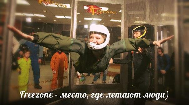 Freezon, наши новогодние полеты:)
