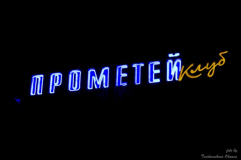 Прометей-клуб. Лазаревское
