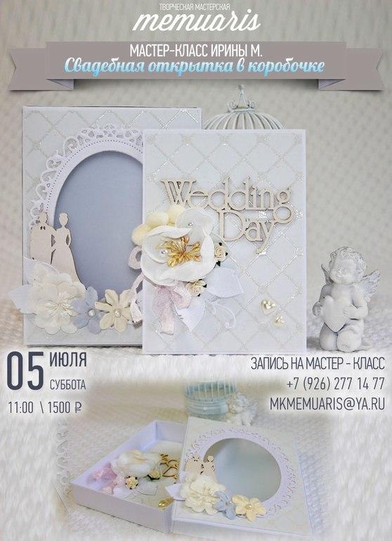Мастер класс по открыткам  на свадьбу