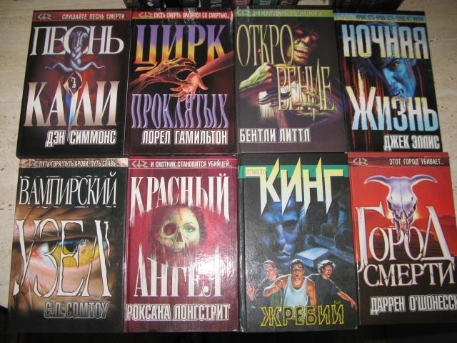 Книги. почта .Большая коллекция ужасов.книги для рукодельниц.