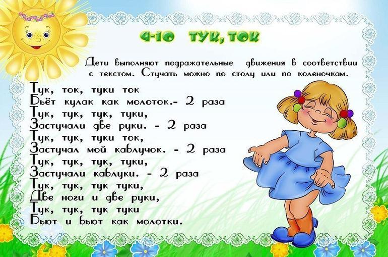 ЛОГОРИТМИКА ДЛЯ ДЕТЕЙ 2 3 ЛЕТ ЖЕЛЕЗНОВА СКАЧАТЬ БЕСПЛАТНО