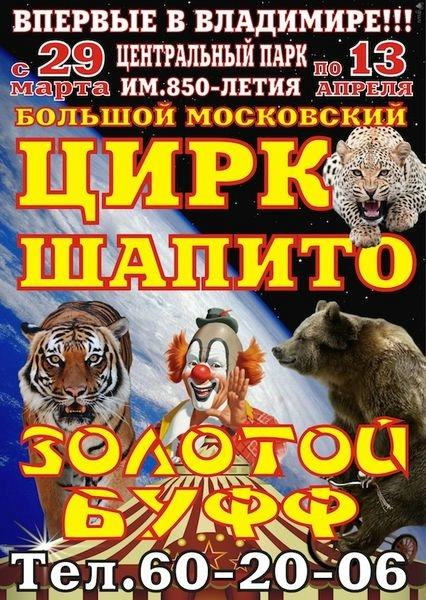 """Большой Московский Цирк Шапито """"Золотой Буфф"""""""
