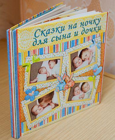 Сверстала деткам книжку - хвастаюсь (много фото)