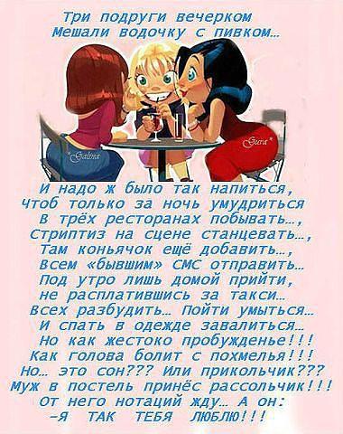 Статусы о трёх подругах
