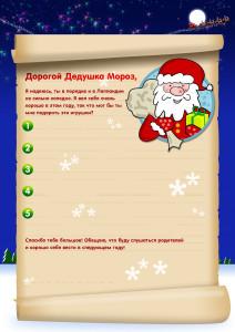 Как написать Письмо Деду Морозу. Шаблон Письма