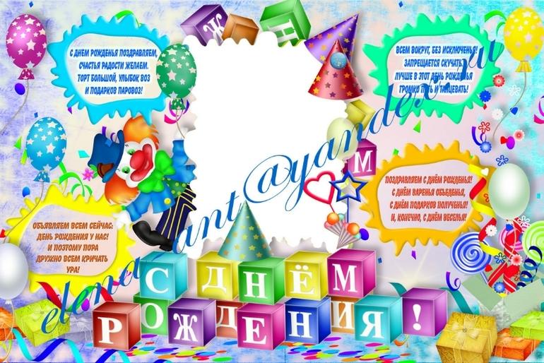 Плакаты поздравление с днем рождения на а4