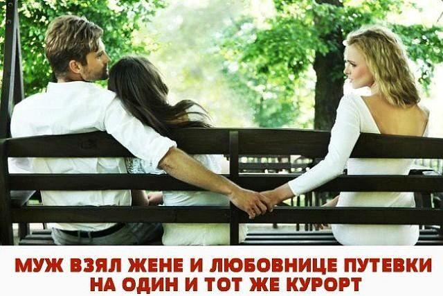 Муж жена и любовница фото фото 448-716