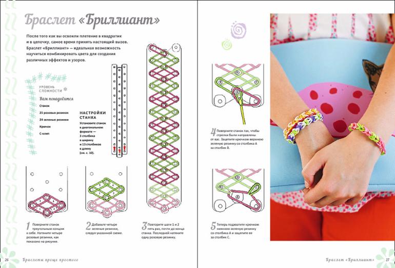 Поделки из резинок для плетения схемы 4