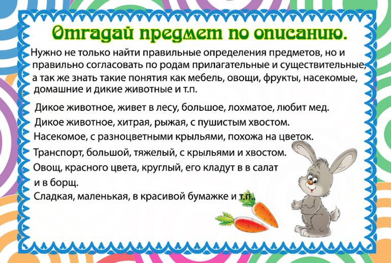 Игры развитие речи своими руками детском саду