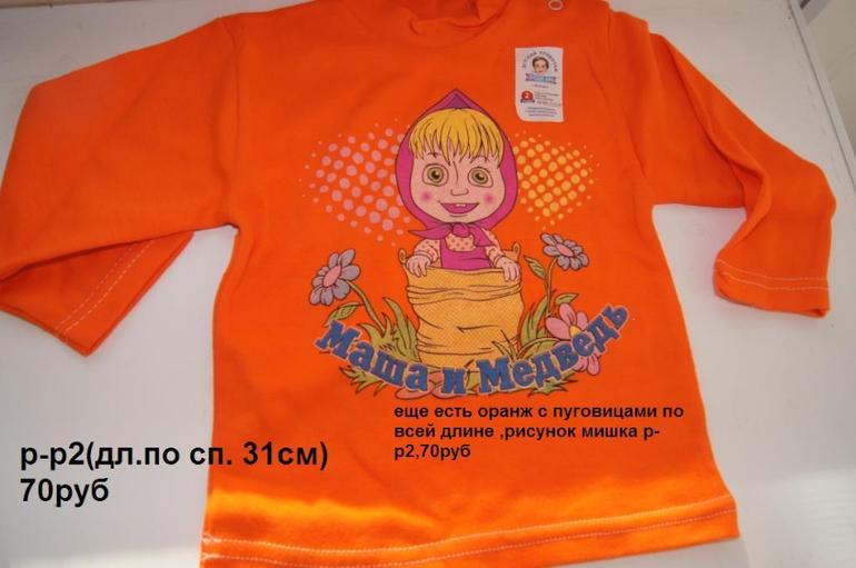Детская Одежда С Доставкой Почтой С Доставкой