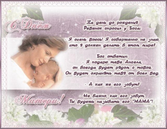 Поздравления с днем рождения маме притчи