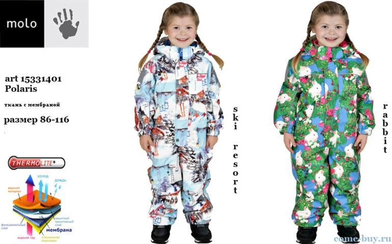 Интернет Магазин Моло Детская Одежда