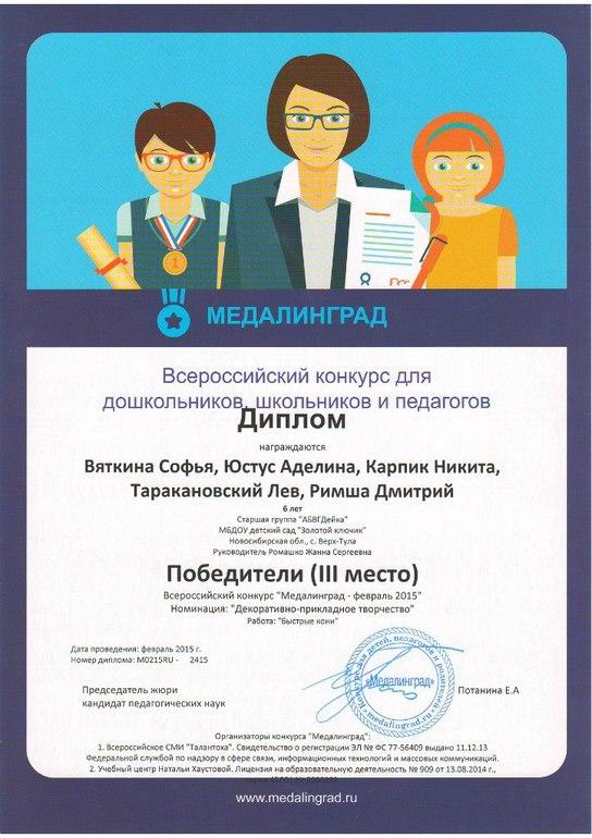 Сайт всероссийский конкурс для дошкольников