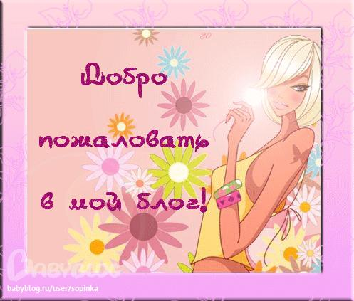 Гостевая...)))