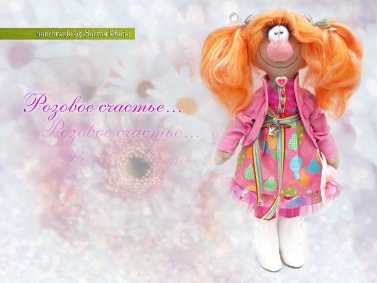 Розовое счастье)