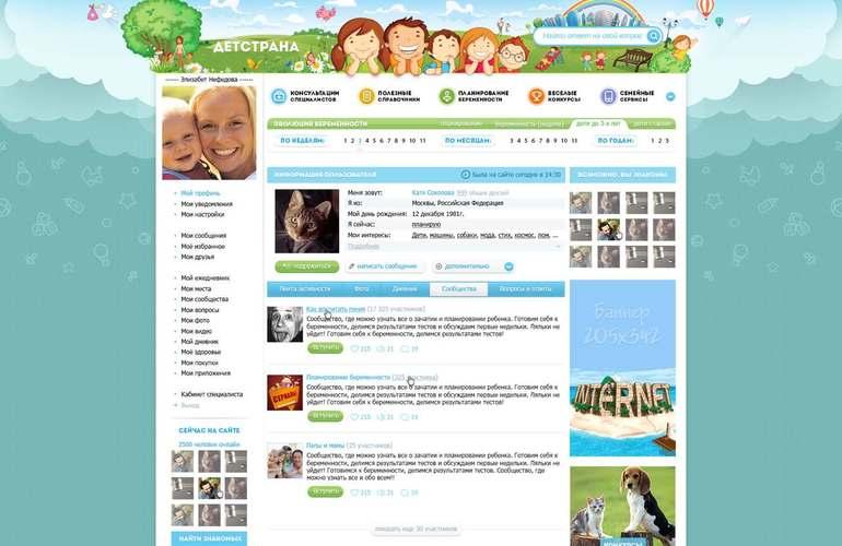 Дорогие друзья! Как вы представляете себе идеальный сайт для родителей и тех, кто планирует ими стать?