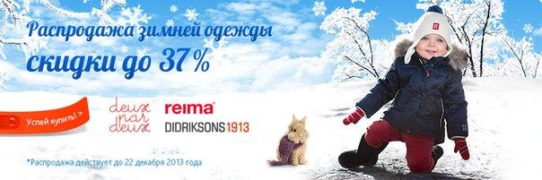 Детская Одежда Распродажа Зимняя Распродажа