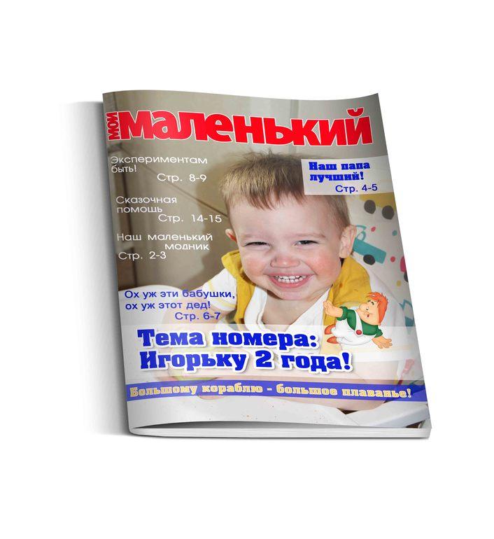 Журнал про вашего ребенка