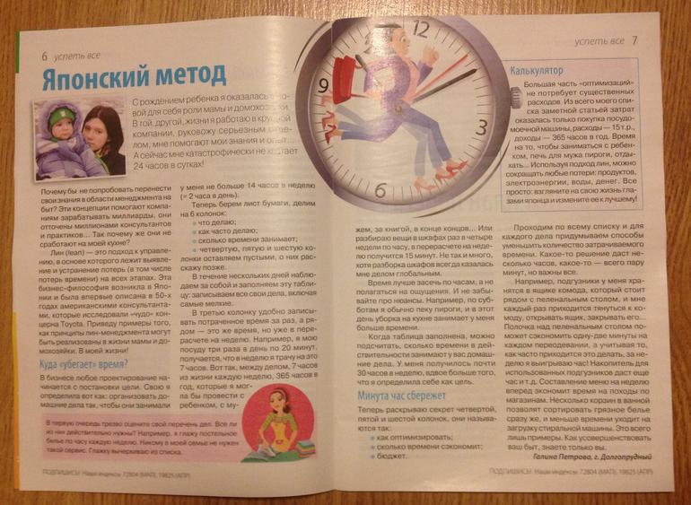 Моя статья в журнале