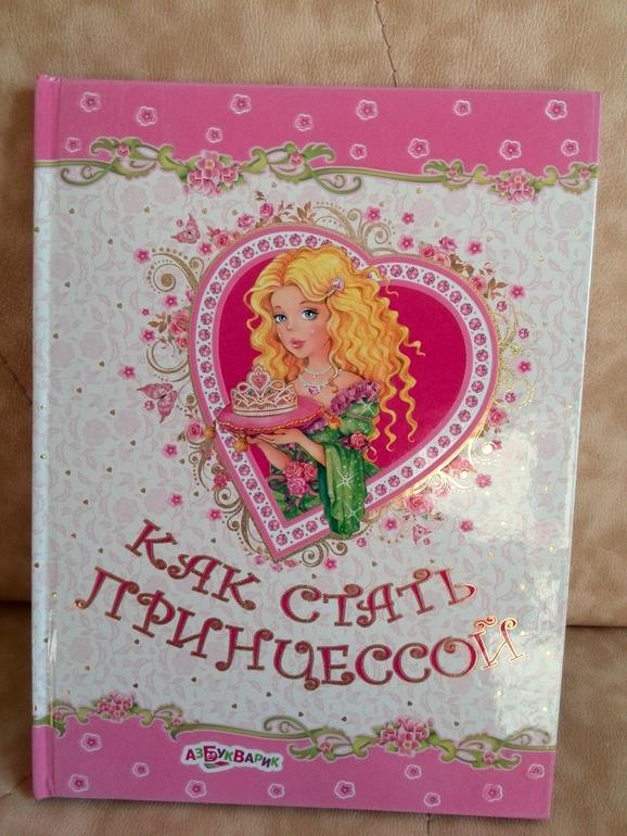 Как стать принцессой скачать книгу