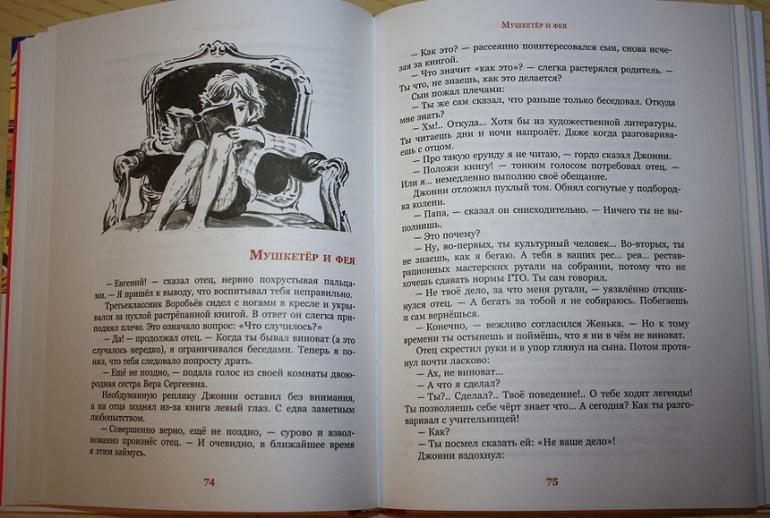 Крапивин: