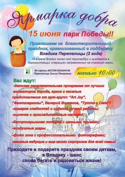 Приглашаю на праздник 15-го июня в парке Победы!!!!